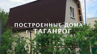 Построенные дома ГК Русский Дом Таганрог(, 2015-07-26T17:03:36.000Z)