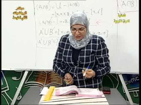 10  رياضيات ثاني متوسط م م الفصل الاول مجموعة الفرق ج3