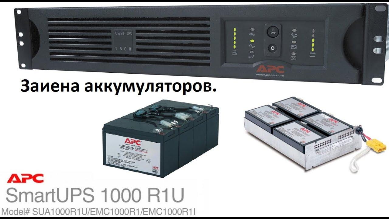 APC smart ups 1000 замена батарей (Экономим 18 000 рублей)