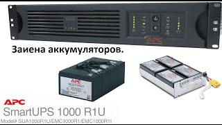 APC smart ups 1000 замена батарей (Экономим 18 000 рублей)(Стоимость устанавливаемых аккумуляторов составила 4000р. (уточнил т.е. один стоит 1000) а стоимость блока у..., 2016-09-26T21:04:44.000Z)