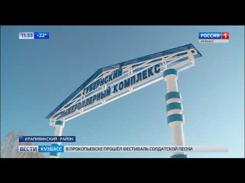 Власти Крапивинского района рассказали о перспективах развития поселка Зеленогорский