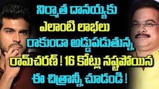 Mega Power Star Shocks Danayya | RC 12 | Ram Charan New Movie| Telugu Boxoffice