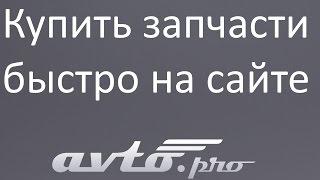 Купить бампер передний(Купить бампер передний на Авто.Про. Цена, наличие, оригинальные запчасти - смотрите на нашем сайте http://avto.pro/, 2015-04-06T08:00:01.000Z)
