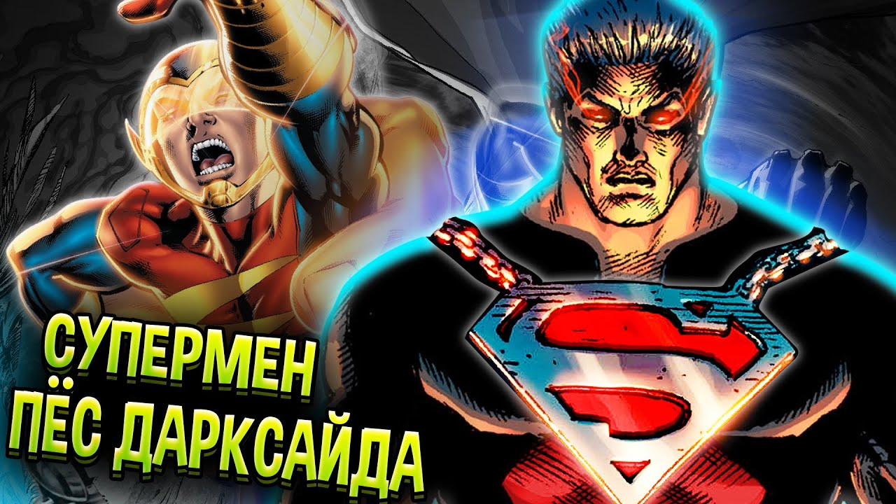 Брутаал - Супермен Дарксайда \ Земля-2 \ DC Comics