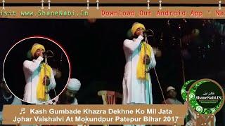 काश गुम्बदए खज़रा देखने को मिला जाता || Johar Vaishalvi Naat At Mokundpur Patepur Bihar || Kash Gumb