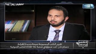 تقرير عن الكتب الصوتية وخدمة ستوريتل - حسام نادر