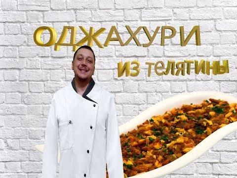 Телятина с картошкой