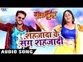 Khesari Lal का दर्द भरा नया गाना 2017 - Shahjada Ke Sang Shajadi - Muqaddar - Bhojpuri Hit Songs