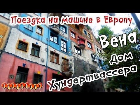 Дом Хундертвассера/Hundertwasserhaus/Вена/Австрия/На машине по Европе