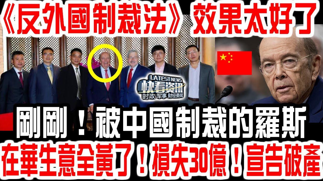 《反外國制裁法》效果太好了!剛剛!被中國制裁的羅斯在華生意全黃了!損失30億!宣告破產!