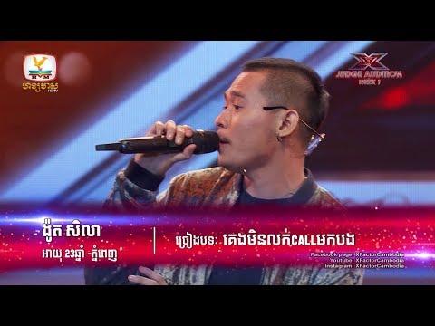 ថាមពលពេញតែម្ដង សមនឹង Yes 4 មែន! - X Factor Cambodia - Judge Audition - Week 1