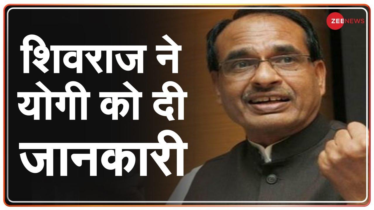 Vikas Dubey की गिरफ्तारी के बाद CM Shivraj Singh Chouhan ने UP CM Yogi को दी जानकारी