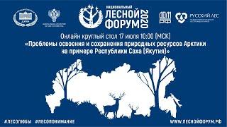 Прямая трансляция этапа Национального лесного форума в Республике Саха ( Якутия)