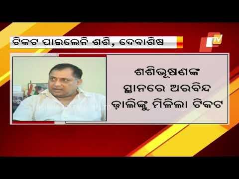 No ticket for Odisha Finance minister Shashi Bhushan Behera as BJD fields Arabinda Dhali from Jaydev