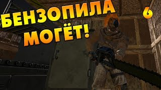 ARK: Scorched Earth #6 [СОЛО] - Бензопила в деле!