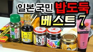 일본 최고의 국민 밥도둑 best 7 먹방 리뷰!