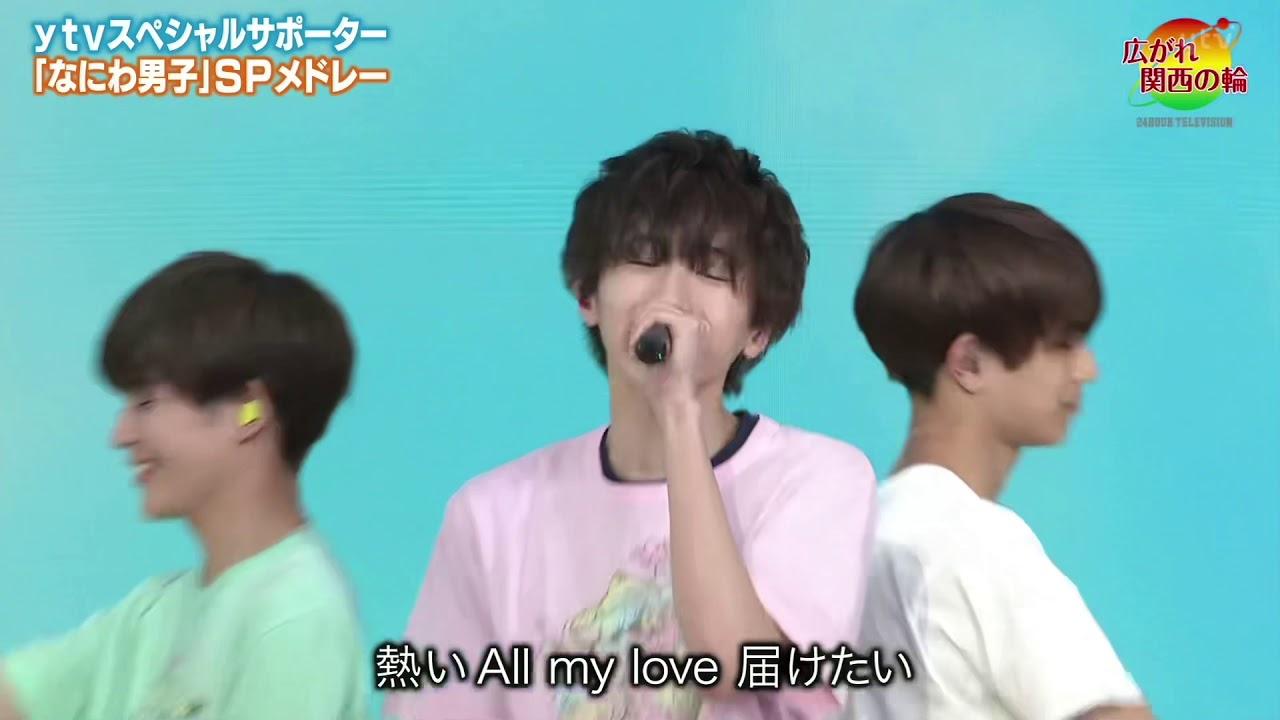 【高画質】24時間テレビ なにわ男子 アオハル〜with U with Me〜