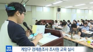 5월 4주 계양구정뉴스_경제총조사 조사원 교육 실시썸네일