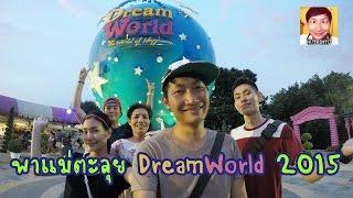 พาแม่ตะลุย Dream World 2015
