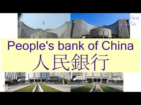 """""""PEOPLE'S BANK OF CHINA"""" in Cantonese (人民銀行) - Flashcard"""