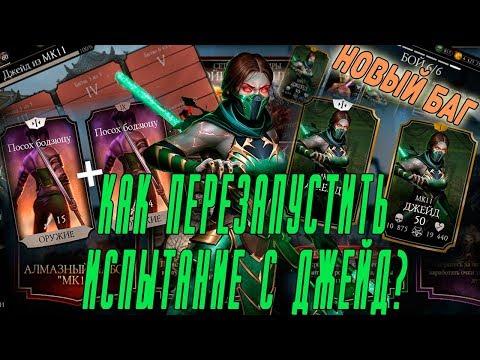 как перезапустить испытание Джейд МК | баги в Мортал Комбат мобайл(Mortal Kombat mobile)