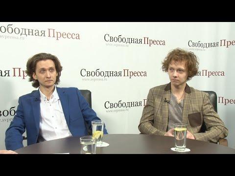 """Александр Бобров и Дмитрий Сердюк: """"Сцена должна пахнуть талантом"""". Первая часть."""