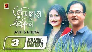 Bangla Song  | Tumi Chara Ekdin | by Asif and Kheya | Lyrical Video | Official