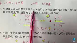 Publication Date: 2019-08-15 | Video Title: 數學教學 時間題