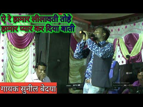 A Re Hamar Lilawati || Superhit Nagpuri Song || Singer Sunil Bedya