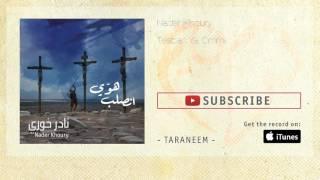 Nader Khoury - Teeban Ya Ommi نادر خوري - تعبان يا أمّي