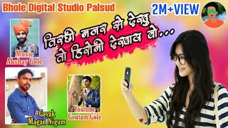 Tirchi Nazar Se Dekhu//Singer Magen Nigum//Bhole Digital Studio Palsud//100%Hit