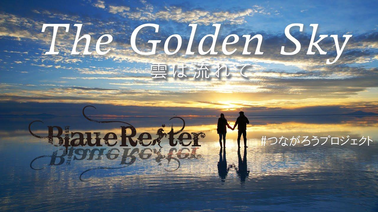 The Golden Sky 雲は流れて【つながろうプロジェクト第1弾】