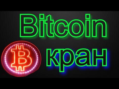 Биткоин кран и бонус 500 Bitcoin сатоши за подтверждение почты на вывод