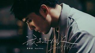 [avex官方HD] 黃偉晉 Wayne Huang – 我還是一個人 Still Alone 官方完整版MV