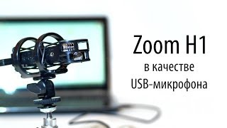 Zoom H1 в качестве USB-микрофона