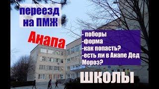 видео Школы Анапы