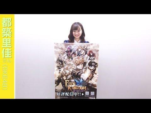AiKaBuコラボ企画「キャラクター声優ファンディング」で選ばれた都築里佳さん(SKE48)、坂口渚沙さん(AKB48)、三田麻央さん(NMB48)の3名が声優...