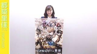 AiKaBuコラボ企画「キャラクター声優ファンディング」で選ばれた都築里...