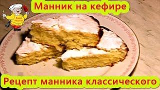 Манник классический (Рецепт манника на кефире).