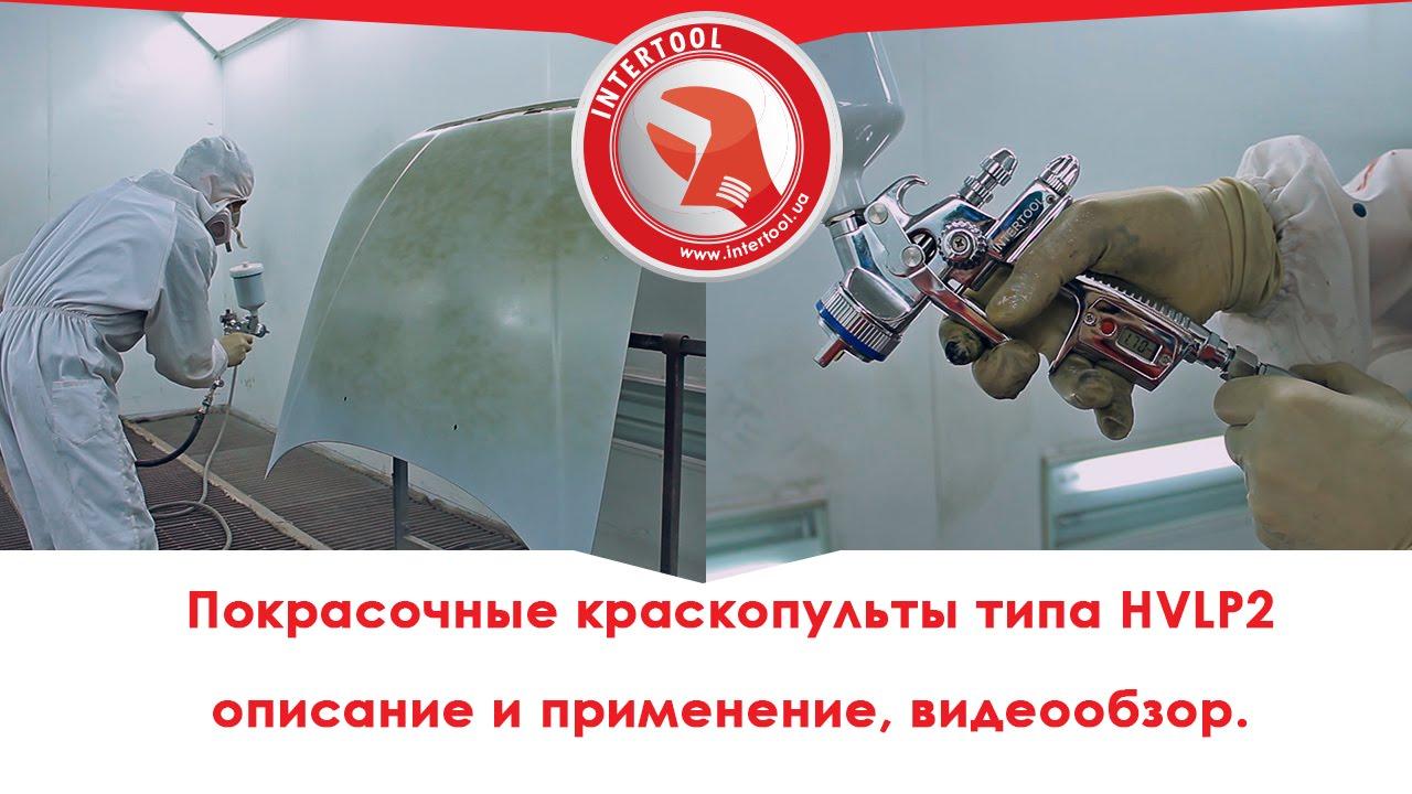 Информация о краскопультах anest iwata на официальном сайте компании в россии. Вы сможете узнать характеристики моделей, цены на них, контакты дистрибьютеров в вашем регионе.