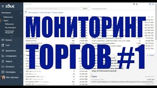 Описание системы Мониторинг Торгов, интерфейс системы(, 2017-03-30T05:22:24.000Z)