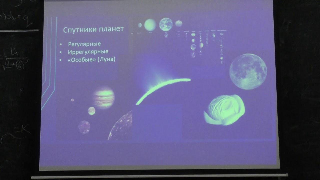 Попов С. Б. - Астрофизика -  Солнечная система  (Лекция 5)