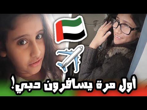 حمده وخواتها اول مره يسافرون دبي | خايفين من الطيارة ! 😂