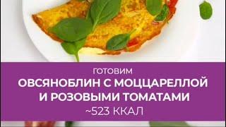 ОВСЯНОБЛИН с моцарелла и томат от Healbe Team ПП завтрак ЗОЖ меню mozzarella tomato breakfast