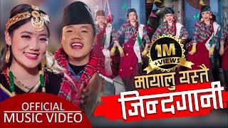 Dipesh Lama   Jamuna Rai - Mayako Gaun Tekera - Official Kauda Song -