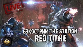 Бэкострим The Station - Кархародоны. Red Tithe