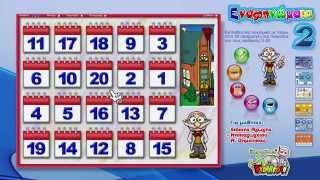 """""""Ενσφηνώματα 2""""...Εφαρμογές & παιχνίδια με τους αριθμούς 0-20"""