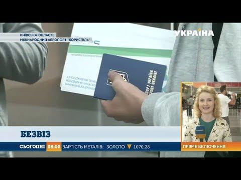 Ситуація з безвізом у головному аеропорті країни Борисполі