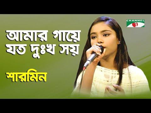 Download আমার গায়ে যত দুঃখ সয়   Amar Gaye Joto Dukkho Shoi    SHARMIN    Channel i    IAV