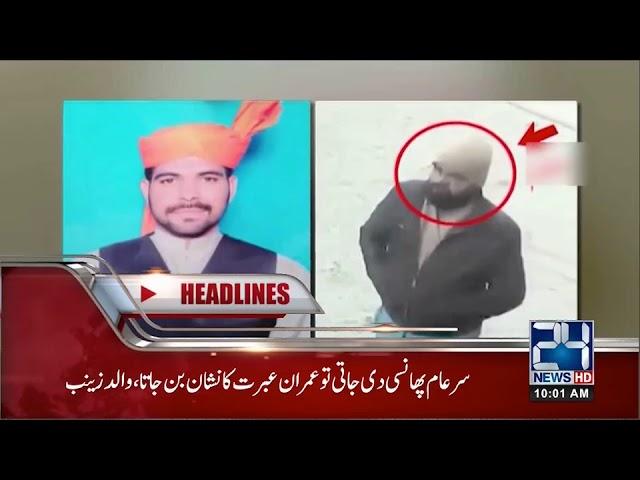 News Headlines   10:00 AM   17 Oct 2018   24 News HD